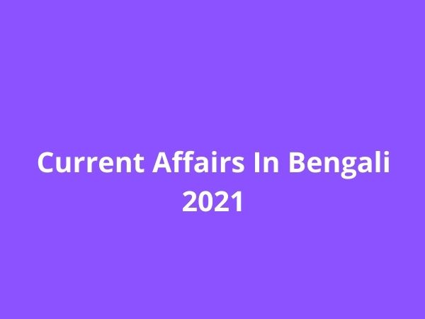 daily current affairs in bengali